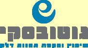 גוטובסקי – שיפוץ והקמת תחנות דלק